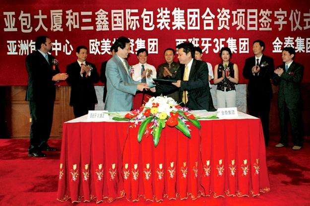 经过两年的磨合,筹备了十年,在杭州占地30平方公里的亚包中心终于启动了1