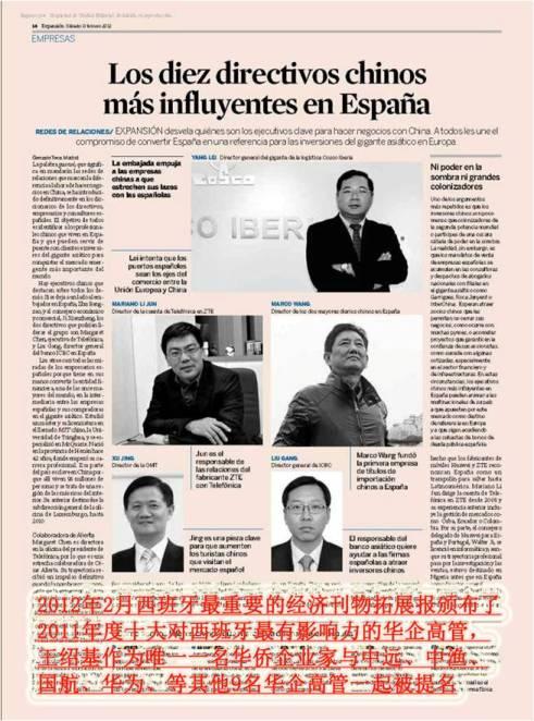 被提名为西班牙十大最有影响力的华企高管之一