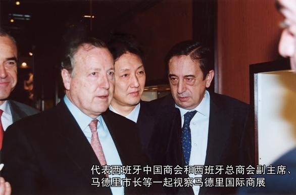 4代表西班牙中国商会和西班牙总商会副主席、马德里市长等一起视察马德里国际商展