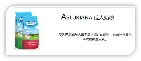标签 ASTURIANA