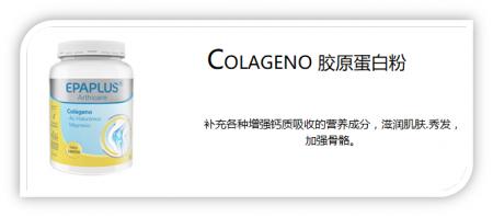 标签 COLAGENO